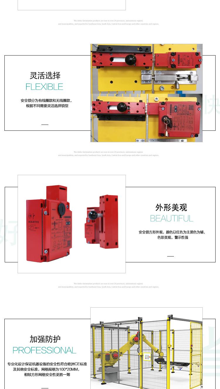安全锁V1-2_05.jpg