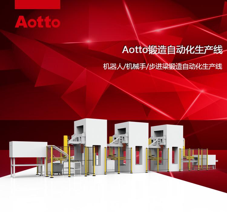 热锻生产线V1_01.jpg