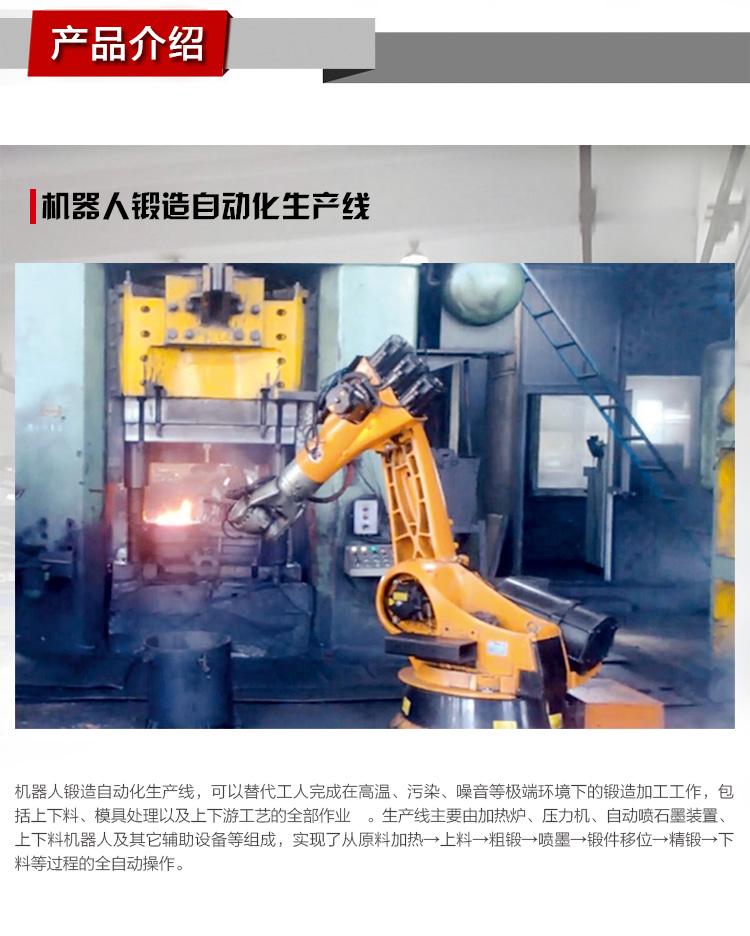 热锻生产线V1_02.jpg