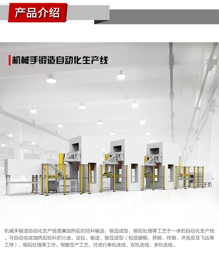 热锻生产线V1_05.jpg