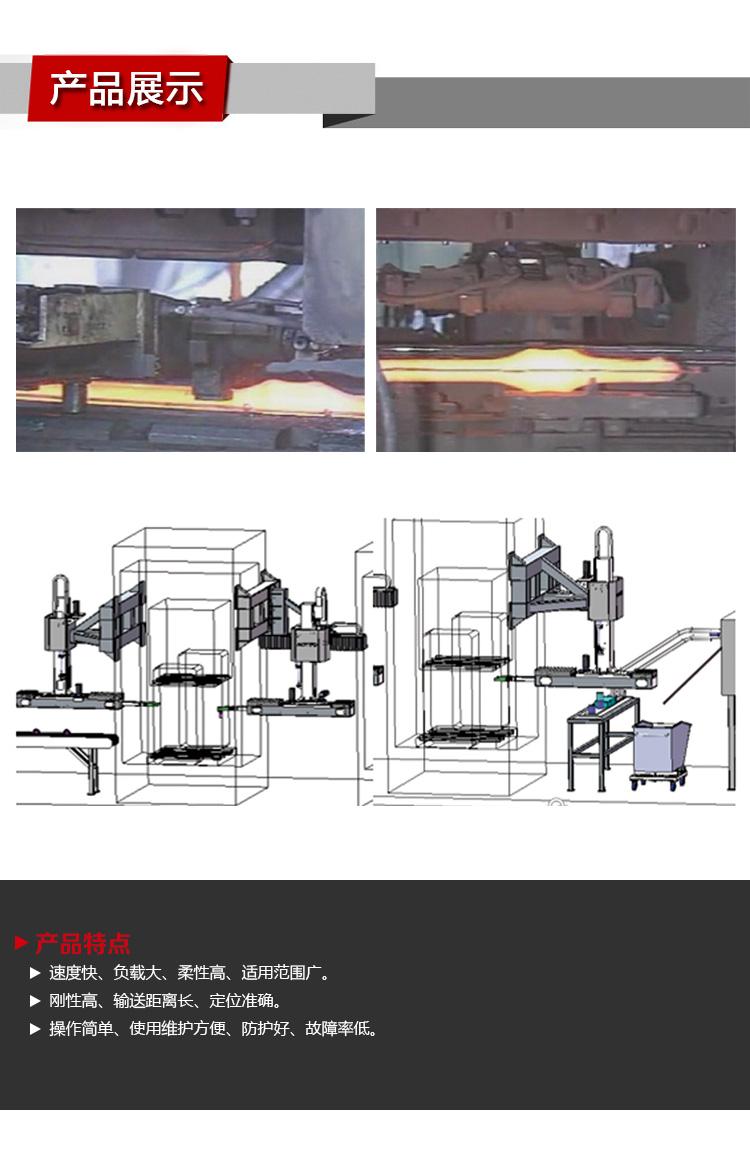 热锻生产线V1_08.jpg