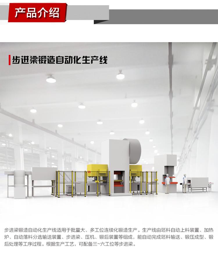 热锻生产线V1_09.jpg