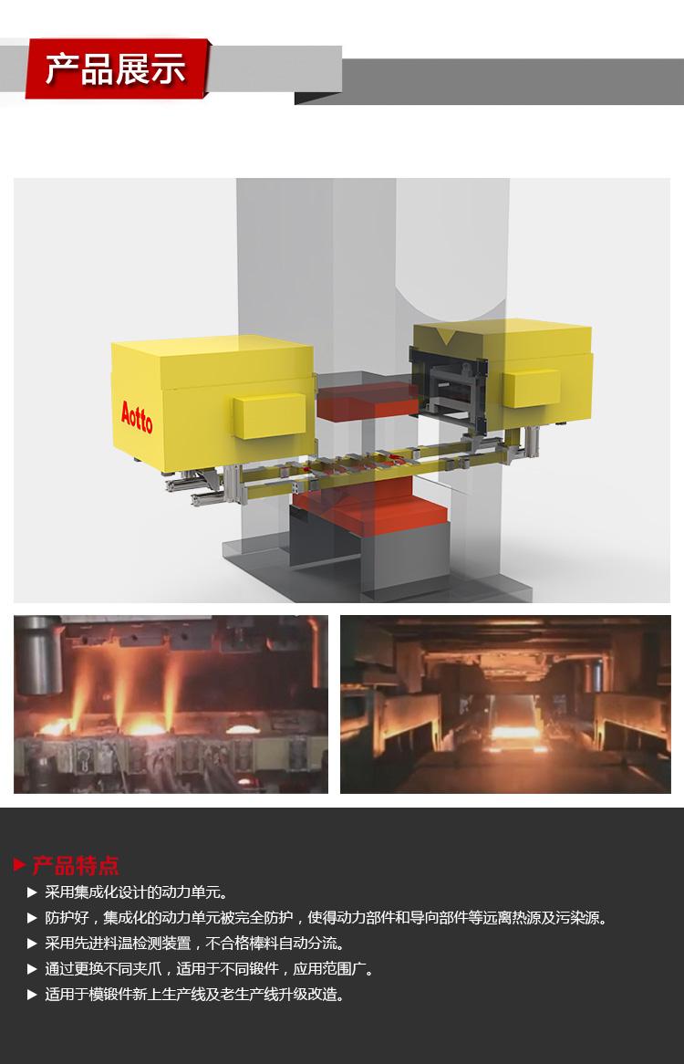 热锻生产线V1_11.jpg