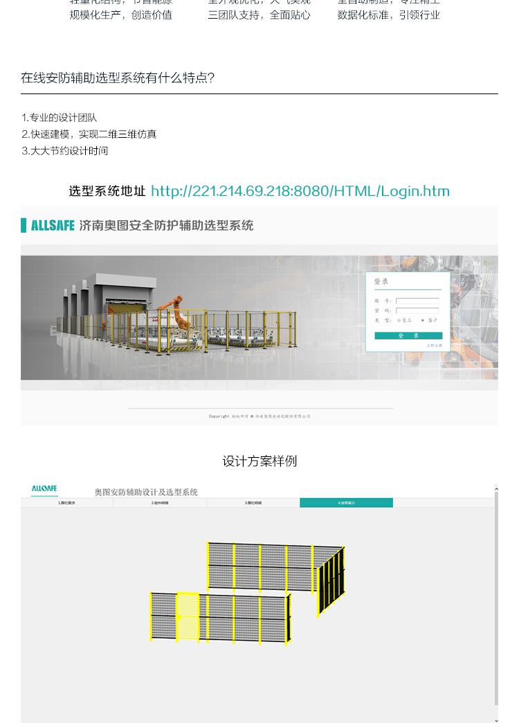 仓储安全防护方案-3-V1_04.jpg