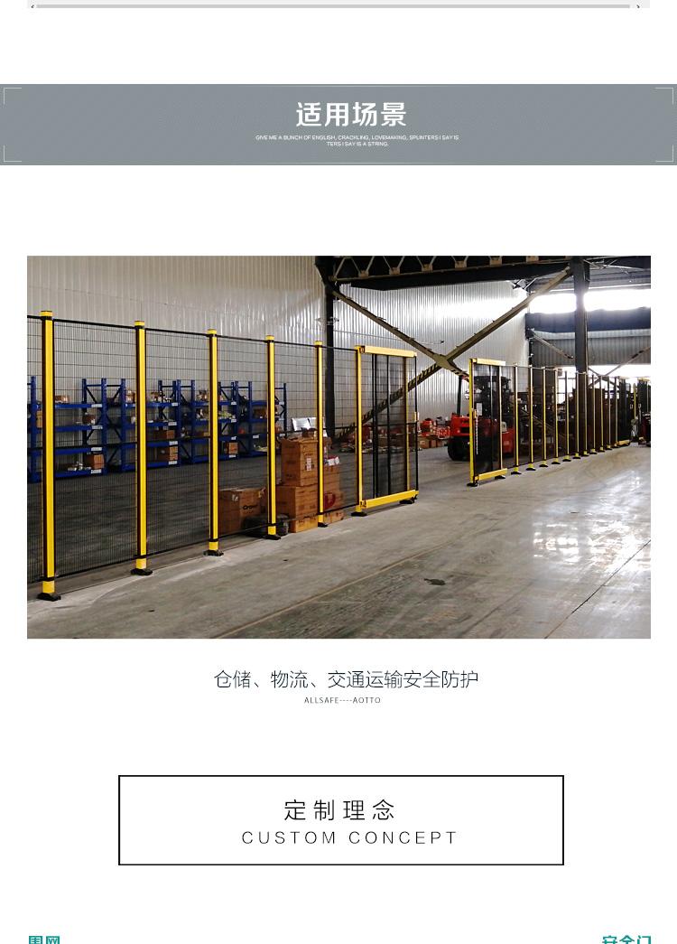 仓储安全防护方案-3-V1_05.jpg