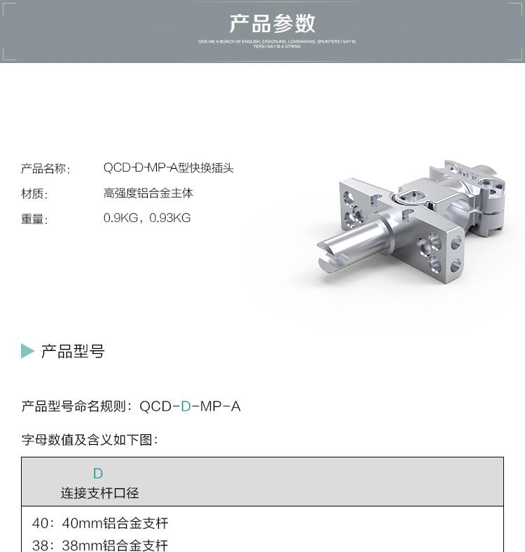 QCD-D-MP-A手动快换V1-0_03.jpg