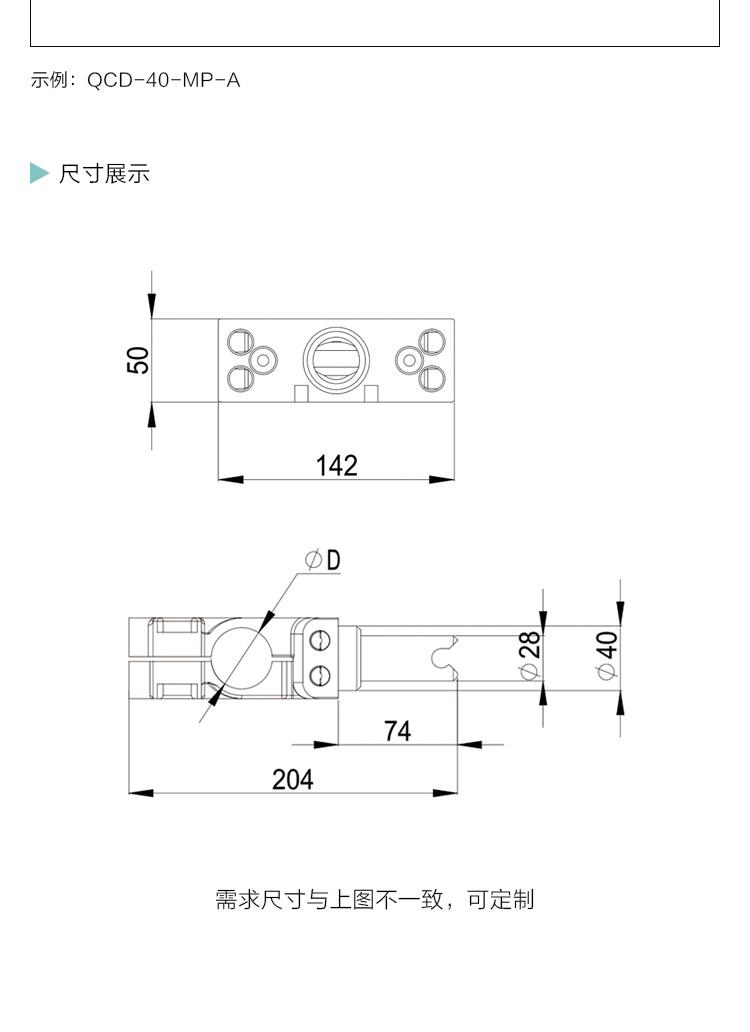 QCD-D-MP-A手动快换V1-0_04.jpg