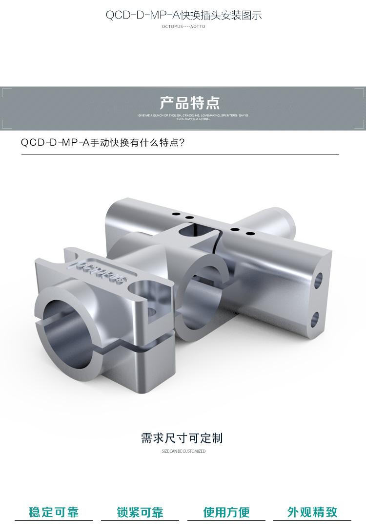 QCD-D-MP-A手动快换V1-0_08.jpg