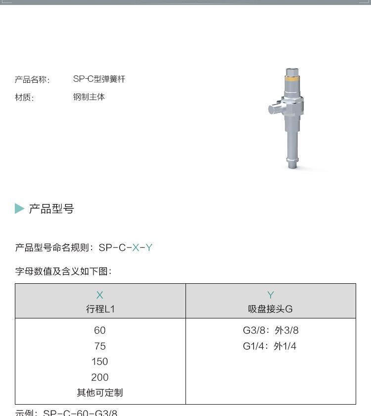 SP-C弹簧杆V2-0_04.jpg