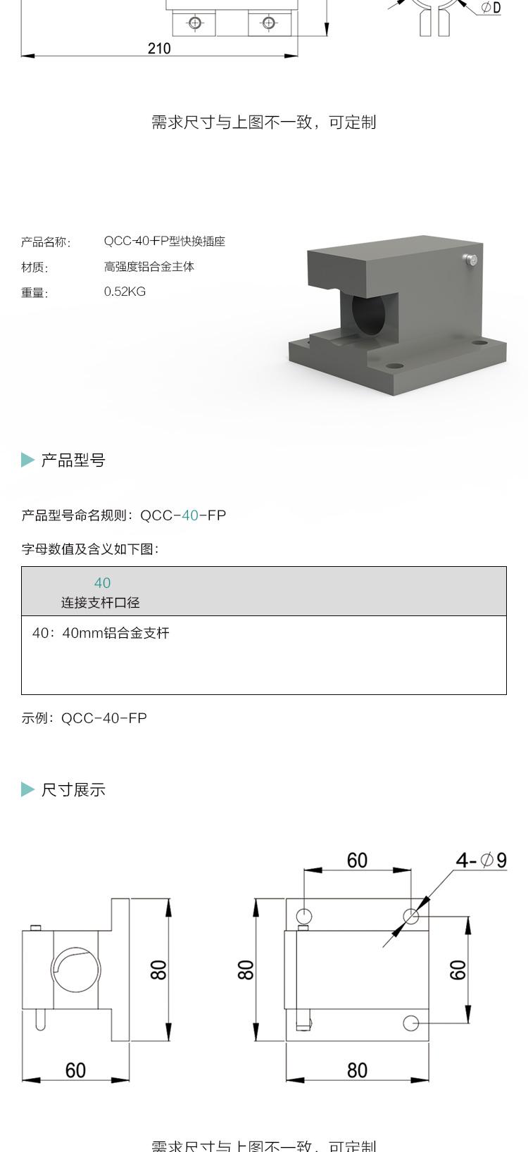 QCC手动快换V1-0_04.jpg